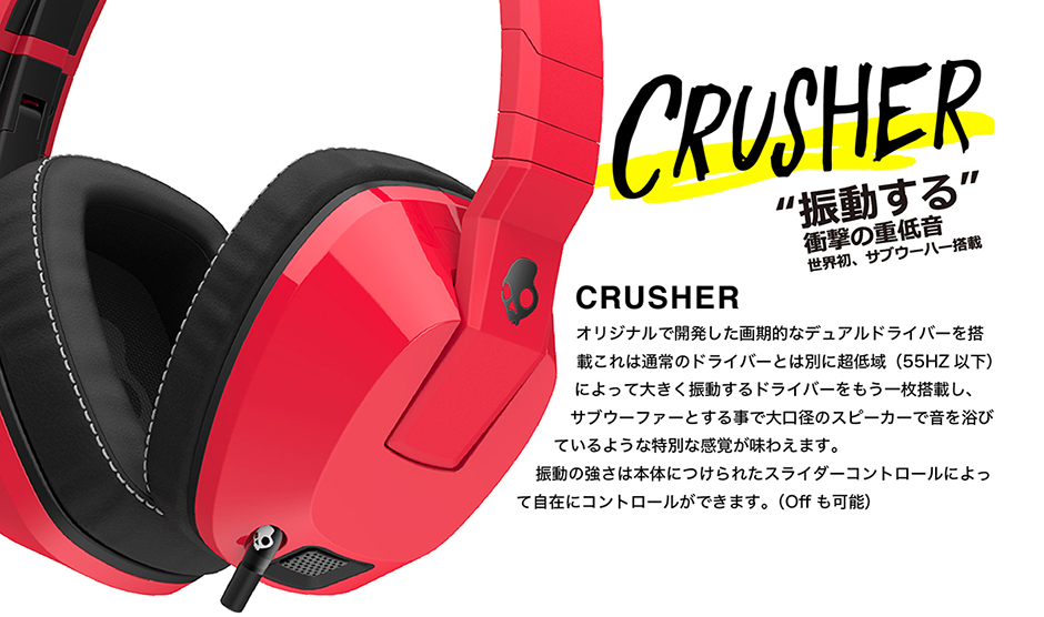 Skullcandy CRUSHER iPhone�б���⥳���դ������֥�Υإåɥۥ�