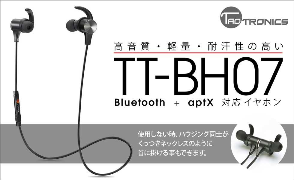 Bluetoothワイヤレスイヤホン 低価格 コスパ最強 スポーツ 外れにくい