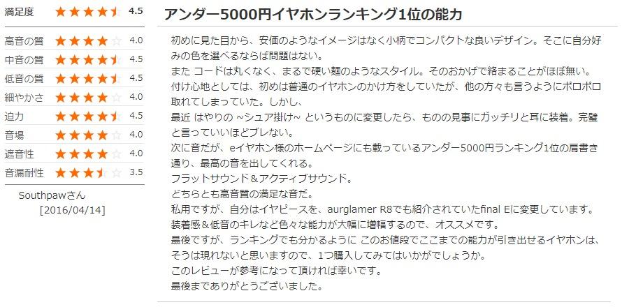 MUIX IX1000 高音質カナル型イヤホンレビュー