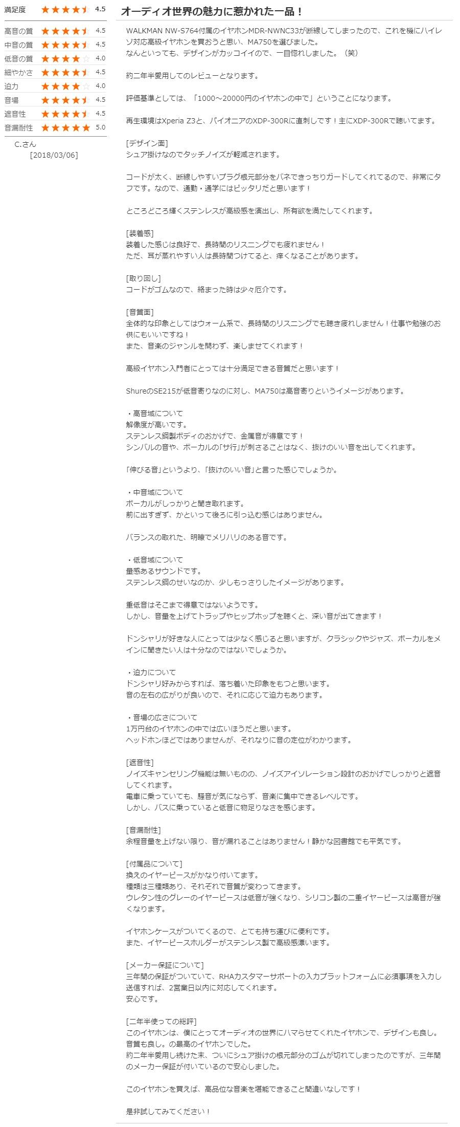 高音質イヤホン MA750