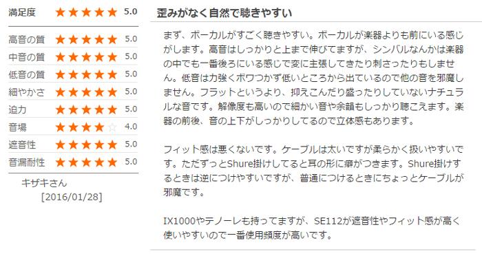 SHURE SE112 高音質イヤホン(イヤフォン) レビュー