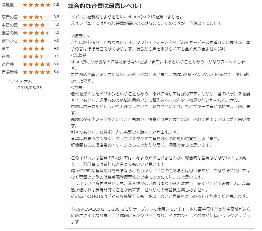 shure se215 高音質カナル型イヤホンレビュー