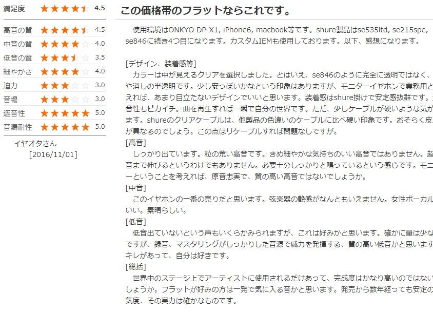 shure SE425 高音質カナル型イヤホンレビュー