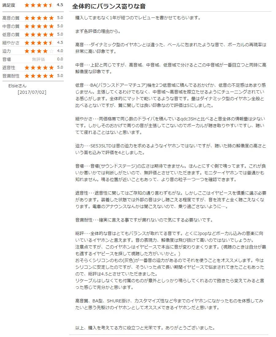shure SE535LTD 高音質カナル型イヤホンレビュー
