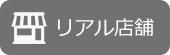 e☆イヤホン 大阪日本橋本店 店舗情報