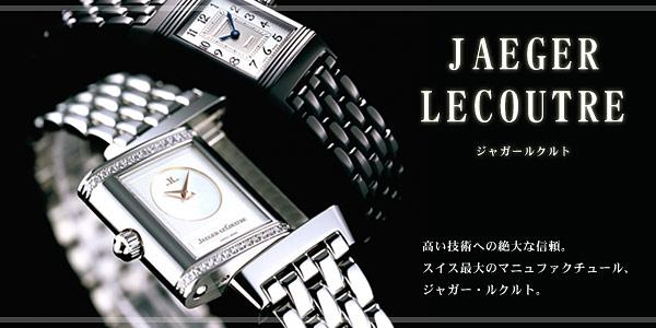 【JAEGER-LECOUTRE】 ジャガールクルト
