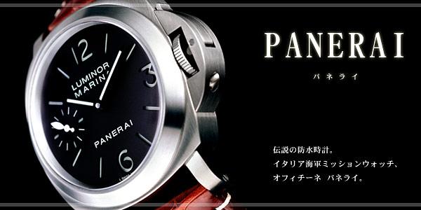 【PANERAI】パネライ