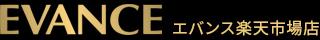 EVANCE エバンス