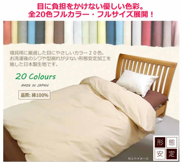 目に負担をかけない優しい色彩。全20色フルカラー・フルサイズ展開!