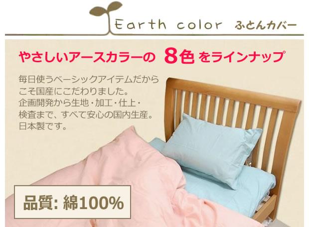Earth color ふとんカバー