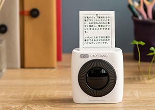 スマホ対応 モバイルプリンター PAPERANG P2 FT-157