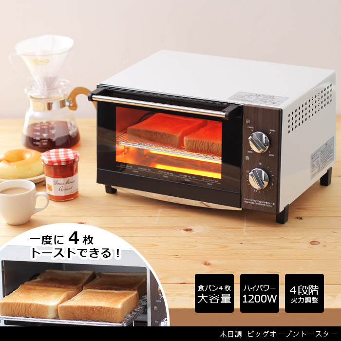 キッチン家電には珍しい木目プリントのデザイン。北欧風やホワイトインテリアのキッチンにも馴染む、おしゃれな木目調ビッグオーブントースターです。