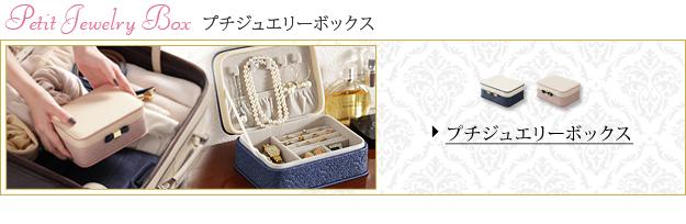 【楽天市場】プチジュエリーボックス アラベスク(アクセサリーボックス 収納 ジュエリーケース トレー 小物入れ ボックストレー ケース 小物入れ  ネックレス 指輪