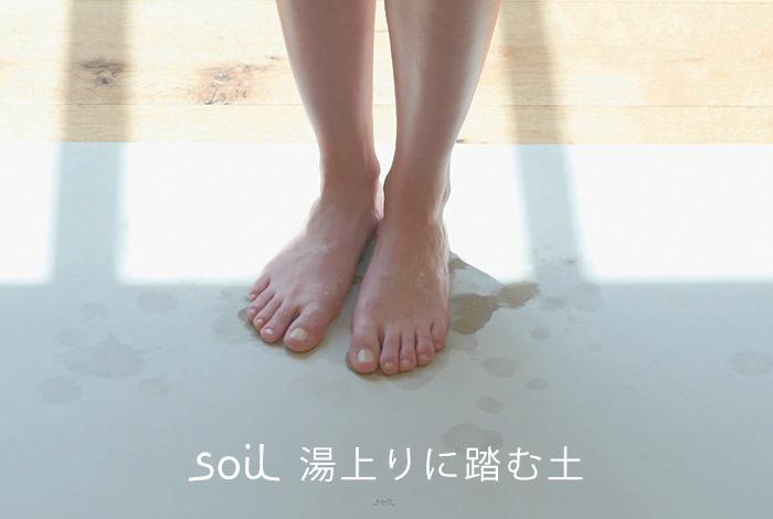 soil_bathmat_lt_02.jpg