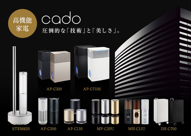 cado(カドー)シリーズ