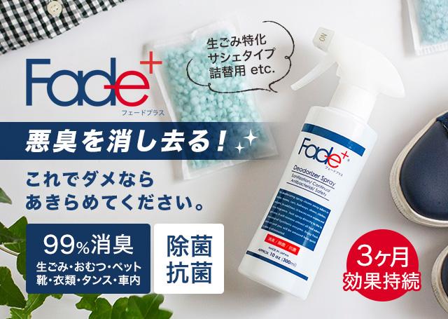 Fade+ フェードプラス 消臭スプレー