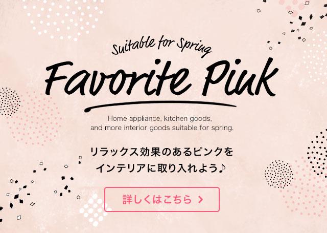 PINK特集