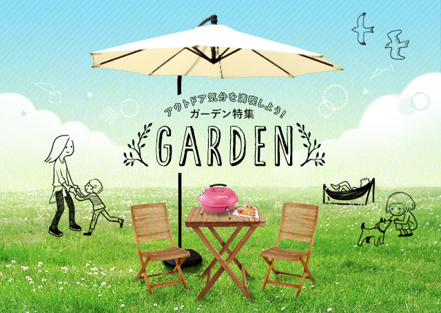 ガーデン特集