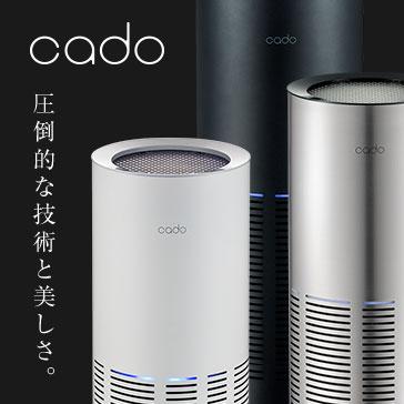 cado(カドー)