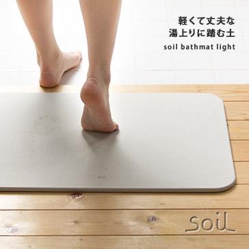 soil(ソイル)バスマット