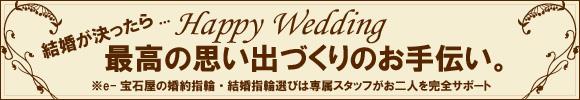 マリッジリングエンゲージリング専門店で最高の思い出創り。結婚が決まったら私たちが幸せへのお手伝いを致します。一生に一度の婚約に必要な婚約指輪。そして二人の結婚の記念となる結婚指輪。e-宝石屋はプラチナやゴールドなどお客様のニーズに合わせた商品ラインナップでご要望にお応えいたします。
