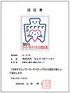 京都府ワークライフバランス認定企業
