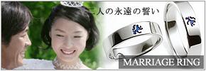 結婚指輪マリッジリング専門店のe-宝石屋。二人の永遠の誓いを形にした一生ものの結婚指輪はぜひ専門店のe-宝石屋で。