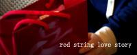 赤い糸があってよかった