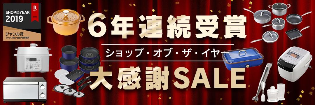 ショップ・オブ・ザ・イヤー 受賞大感謝SALE!