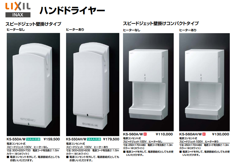 Lixil Inax Hand Dryer