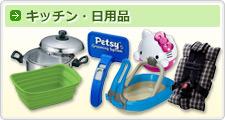 キッチン・日用品