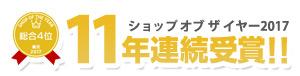 ショップオブザイヤー11年連続受賞