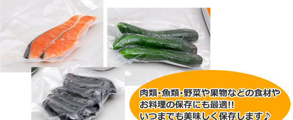 肉類・魚類・野菜や果物などの食材やお料理の保存にも最適!!いつまでも美味しく保存します♪