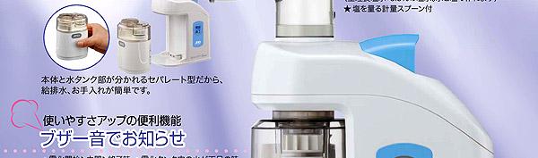 A&D(エーアンドディ)口鼻両用 超音波温熱吸入器 ホットシャワー