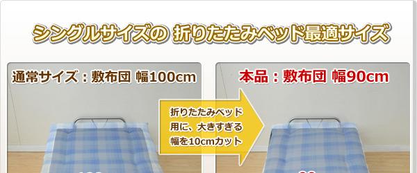 シングルサイズの折りたたみベッド最適サイズ