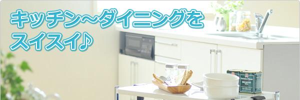 キッチン〜ダイニングをスイスイ