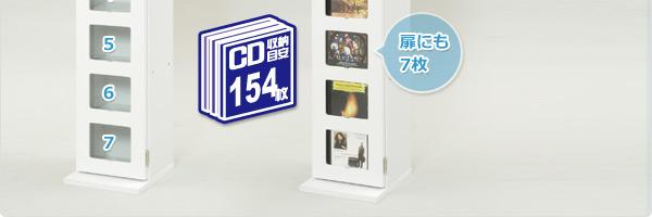 CD目安154枚