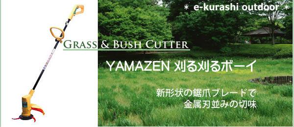電気草芝刈り機 刈る刈るボーイ SBC-280A