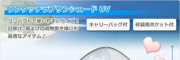 ��å���֥������� UV