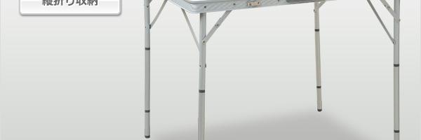 ユニシステーブル