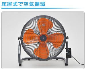床置式で空気循環