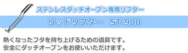 SOTO ステンレスダッチオーブン用 リッドリフター ST-900