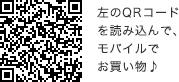 左のQRコードを読み込んで、モバイルでお買い物♪