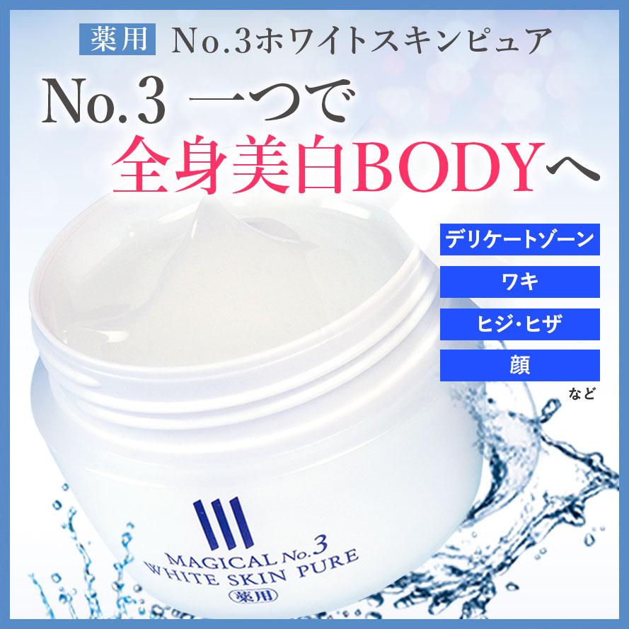 No.3 ホワイトスキンピュア