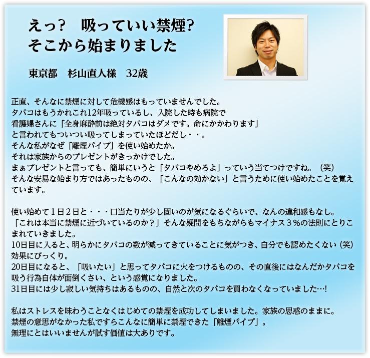 「えっ吸っていい禁煙?そこから始まりました。 東京都 杉山直人様 32歳 喫煙歴12年。きっかけは家族からのプレゼント。