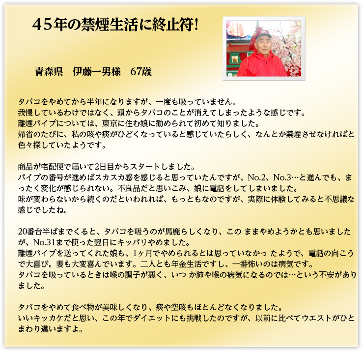 「45年の禁煙生活に終止符」。青森県 伊藤一男 67歳 喫煙歴45年。きっかけは、娘から勧められて。