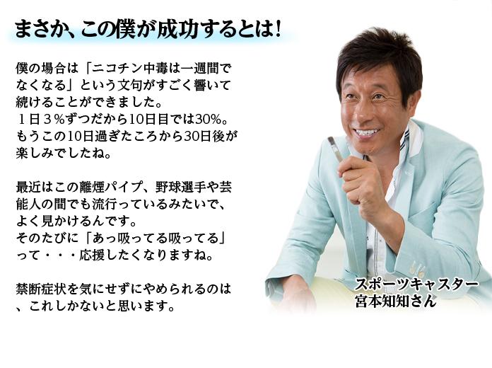 「まさか、この僕が成功するとは」スポーツキャスター 宮本和知さん