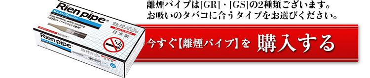 離煙パイプはGRとGSの二種類がございます。お吸いのタバコに合うタイプをお選びください。購入はこちらから