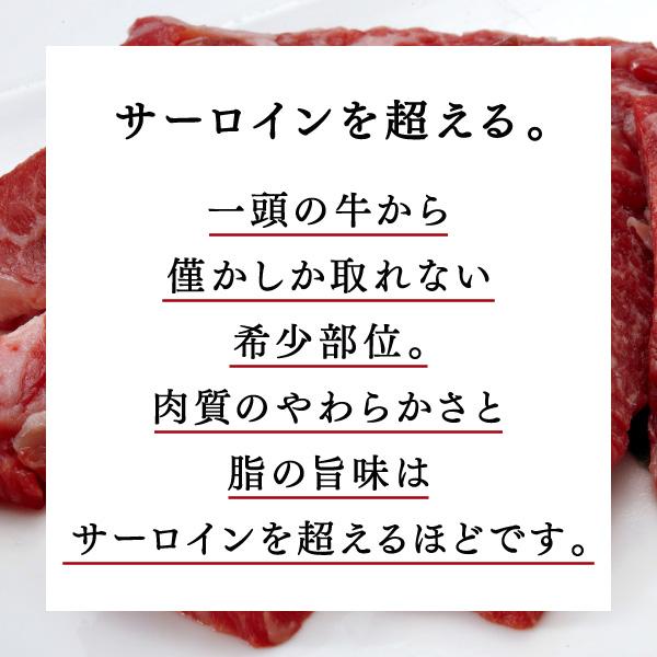 和牛サガリ(ハラミ)