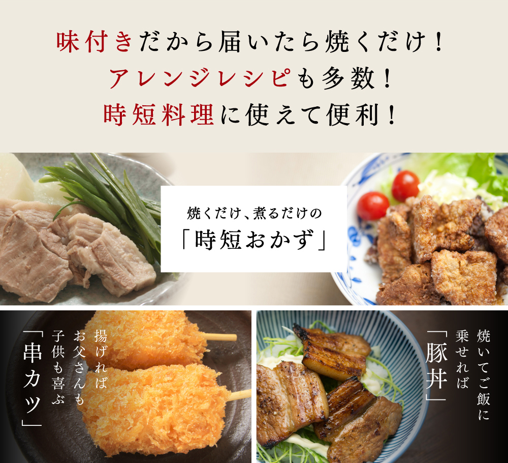 北海道苫小牧産味付き豚串